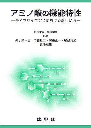 9784767961118: Aminosan no kinō tokusei : Raifu saiensu ni okeru atarashii nami