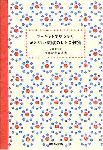 9784768302453: Found in the Markets of Eastern Europe Retro Cute Sundries (Japanese Edition)