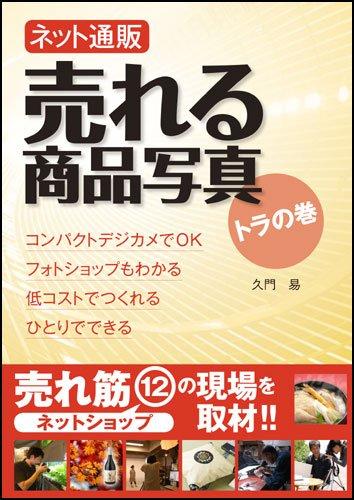 9784768302910: ネット通販 売れる商品写真 トラの巻 (玄光社MOOK)