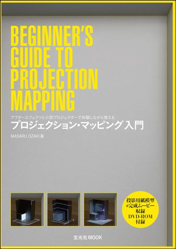 9784768304693: Beginner's Guide to Projection Mapping [2013 ]