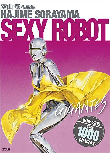 SEXY ROBOT GIGANTES: Sorayama, Hajime