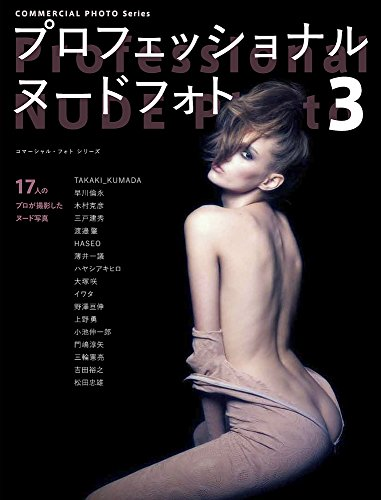 9784768306086: Professional nude photos 3 [JAPANESE EDITION]