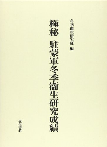 9784768466650: Gokuhi Chūmōgun tōki eisei kenkyū seiseki (Japanese Edition)