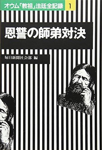 "9784768470015: Onshū no shitei taiketsu (Oumu ""kyōso"" hōtei zenkiroku) (Japanese Edition)"