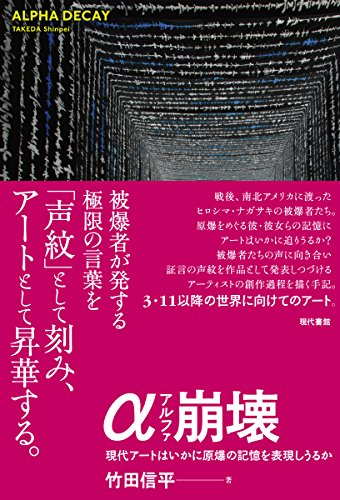 9784768476567: Arufa hōkai : Gendai āto wa ikani genbaku no kioku o hyōgenshiuruka.