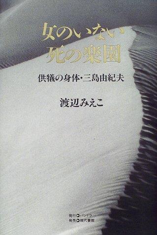 9784768477816: Onna no inai shi no rakuen: Kyōgi no shintai, Mishima Yukio (Japanese Edition)