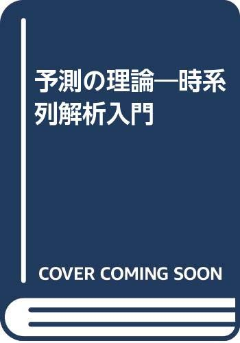 9784768701676: Yosoku no riron: Jikeiretsu kaiseki nyumon : pasokon puroguramu tsuki (Japanese Edition)
