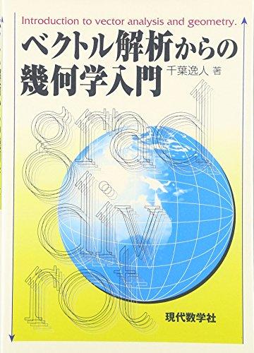 9784768703809: Bekutoru Kaiseki Karano Kikagaku Nyu?mon