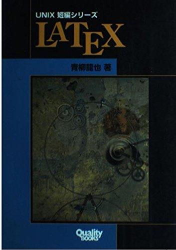 9784769203803: LATEX (UNIX短編シリーズ)
