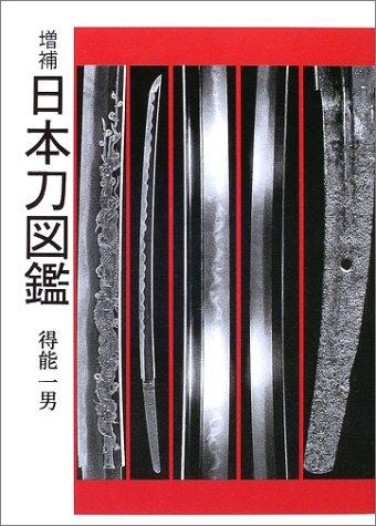 9784769401155: Nihonto Zukan Japanese Katana Sword Picture Book