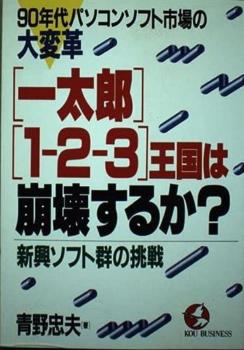 """Ichitaro"""" """"1-2-3"""" okoku wa hokaisuru ka?: Shinko: Aono, Tadao"""
