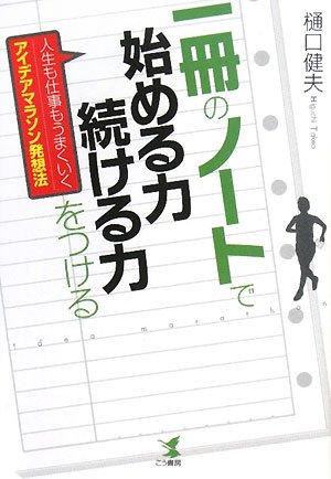 9784769609674: Issatsu no nōto de hajimeru chikara tsuzukeru chikara o tsukeru : Jinsei mo shigoto mo umakuiku aidea marason hassōhō