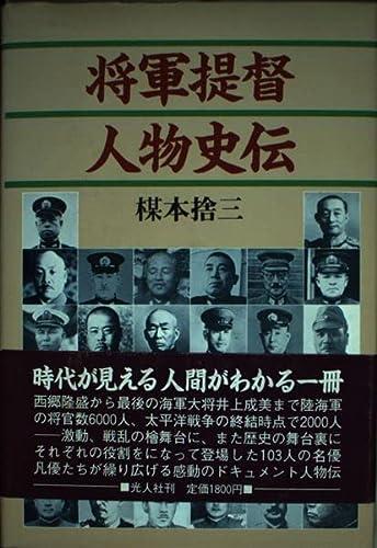Shogun teitoku jinbutsu shiden (Japanese Edition): Umemoto, Sutezō