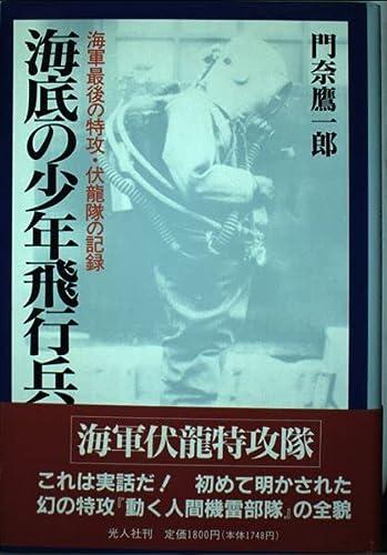 9784769806189: Kaitei no shōnen hikōhei: Kaigun saigo no tokkō, fukuryōtai no kiroku (Japanese Edition)