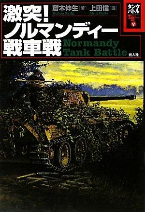 9784769814511: Tanku batoru = Tank battle. 5, Gekitotsu norumandī senshasen
