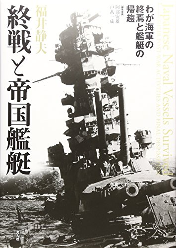 9784769814887: End of the War and Empire Warships Japanese Navy Book