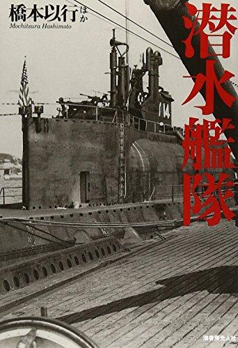 9784769815662: Sensui kantai : dairoku kantai no hensei hensen to igō rogō hyakunanajisseki no kōseki