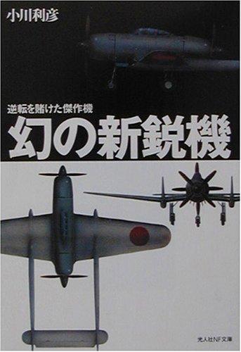 Maboroshi no shin'eiki : Gyakuten o kaketa: Toshihiko Ogawa