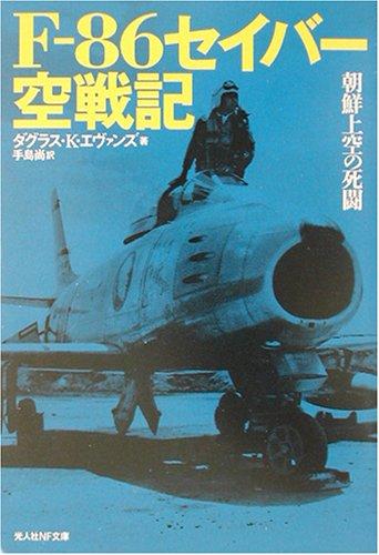 9784769823827: F-86 seibā kūsenki : Chōsen jōkū no shitō