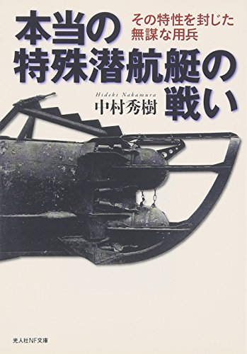 HontoÌ? no tokushu senkoÌ?tei no tatakai : Hideki Nakamura