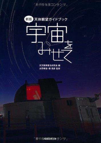 9784769914624: Uchū o misete : tentai kanbō gaidobukku