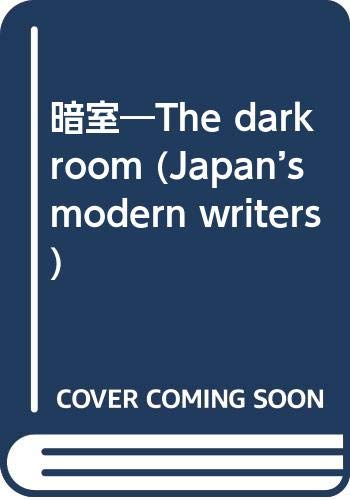 9784770006899: The Dark Room