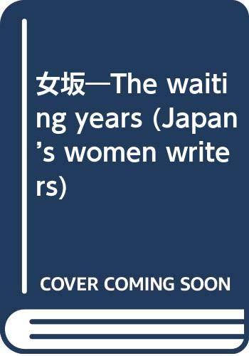 9784770007940: The Waiting Years