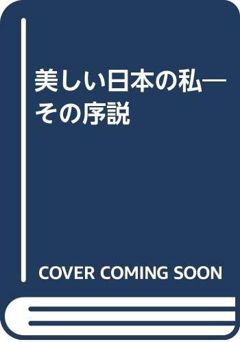 Japan Beautiful & Myself: Yasunari Kawabata