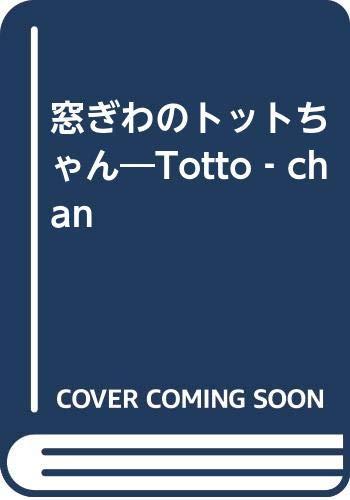9784770011954: 窓ぎわのトットちゃん―Totto-chan