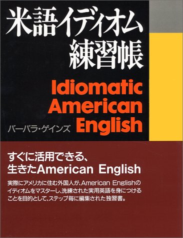 9784770012562: Idiomatic American English: A Step-By-Step Workbook for Learning Everyday American Expressions