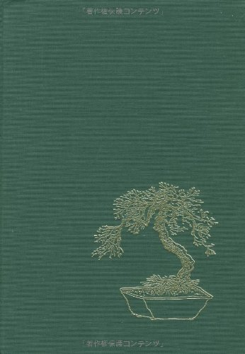 9784770014337: Classic Bonsai of Japan
