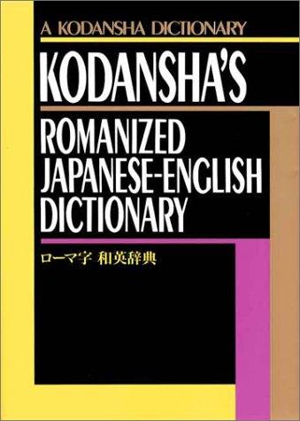 Kodansha's Romanized Japanese-English Dictionary (A Kodansha dictionary) (4770016034) by Yoshida, Masatoshi; Vance, Timothy J.; Nakamura, Yoshikatsu
