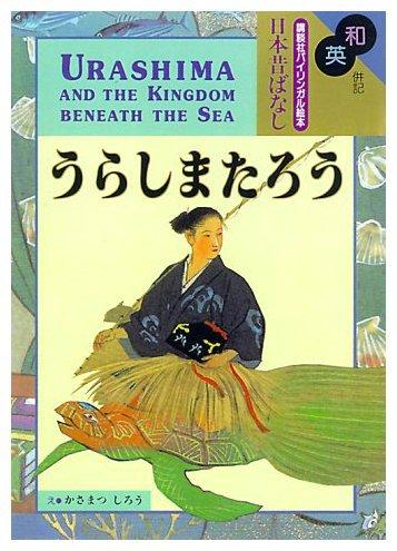 9784770017574: Urashima and the Kingdom beneath the Sea (Kodansha children's classics)