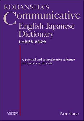 Kodansha's Communicative English-Japanese Dictionary: Peter Sharpe