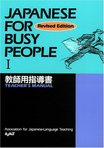 9784770019066: 1: Japanese for Busy People: Teacher's Manual
