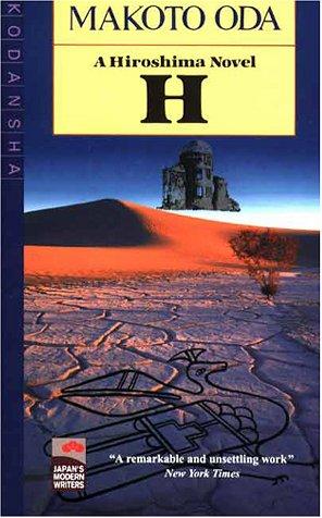 9784770019479: H: A Hiroshima Novel (Japan's Modern Writers)