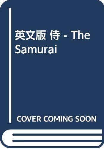 9784770019967: The Samurai: A Novel