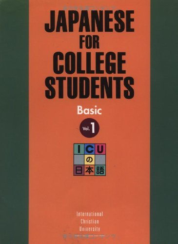 9784770019974: Japanese for College Students: Basic, Vol. 1 (English and Japanese Edition)