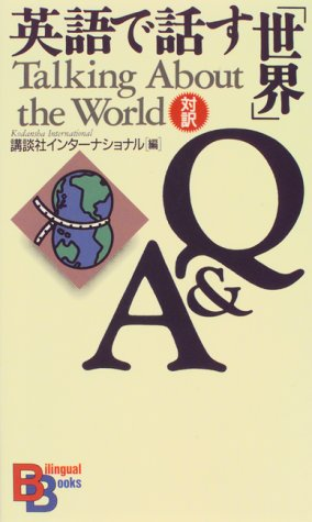 Talking About the World: Q and A (Kodansha Bilingual Books) (English and Japanese Edition) (4770020066) by Kodansha International