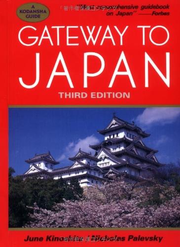 9784770020185: Gateway to Japan (Kodansha Guide)