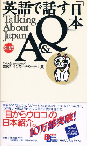 Talking About Japan Q&a (01) (Kodansha Bilingual Books) (English and Japanese Edition) (4770020260) by Kodansha International