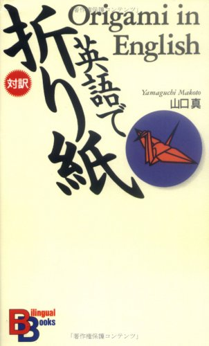 9784770020277: Origami in English (Kodansha Bilingual Books) (English and Japanese Edition)