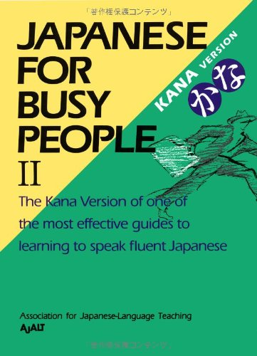 9784770020512: Japanese for Busy People (Kana version) Vol. II