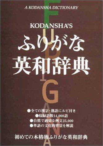 Kodansha's Furigana: English-Japanese Dictionary: Kodansha International