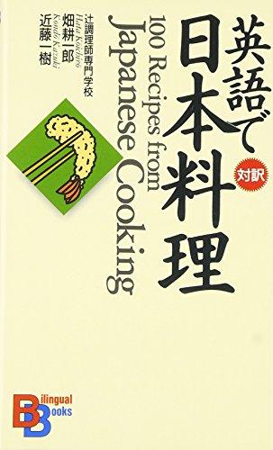 100 Recipes from Japanese Cooking (Kodansha Bilingual Books): Kazuki Kondo Koichiro Hata