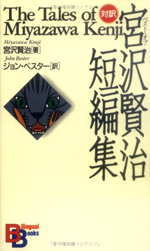 9784770020819: The Tales of Miyazawa Kenji (Bilingual Books)