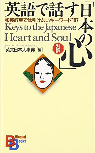 9784770020826: KEYS TO THE JAPANESE HEART AND SOUL. Bilingue anglais-japonais (Kodansha Bilingual Books)