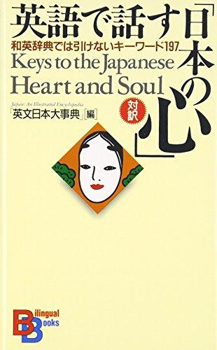 9784770020826: KEYS TO THE JAPANESE HEART AND SOUL. Bilingue anglais-japonais