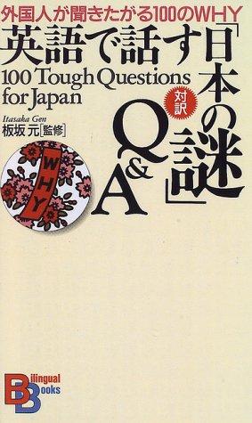 100 Tough Questions for Japan (Kodansha Bilingual: Gen, I.