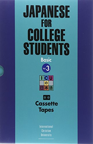 9784770021106: Japanese for College Students III: Tapes (Japanese for College Student Series)